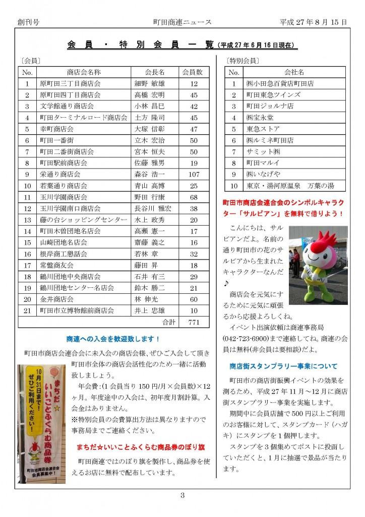 Microsoft Word - 町田商連ニュース_H270819_ページ_3
