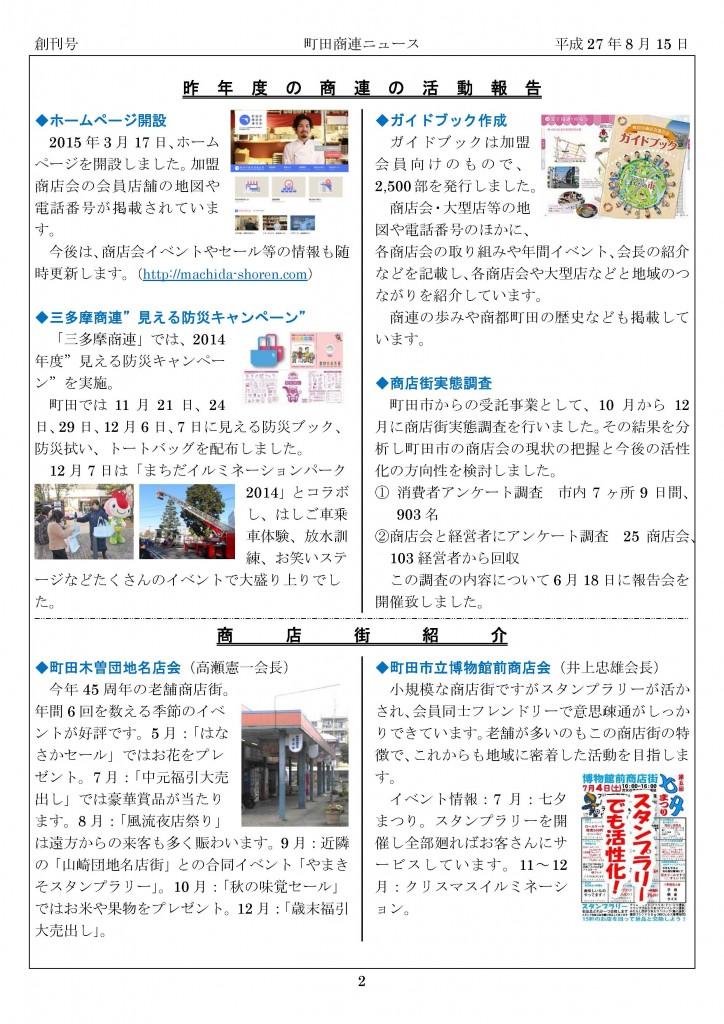 Microsoft Word - 町田商連ニュース_H270819_ページ_2