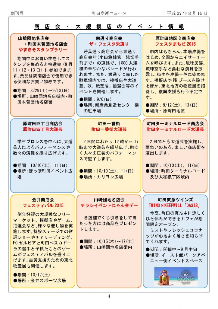 Microsoft Word - 町田商連ニュース_H270819_ページ_4
