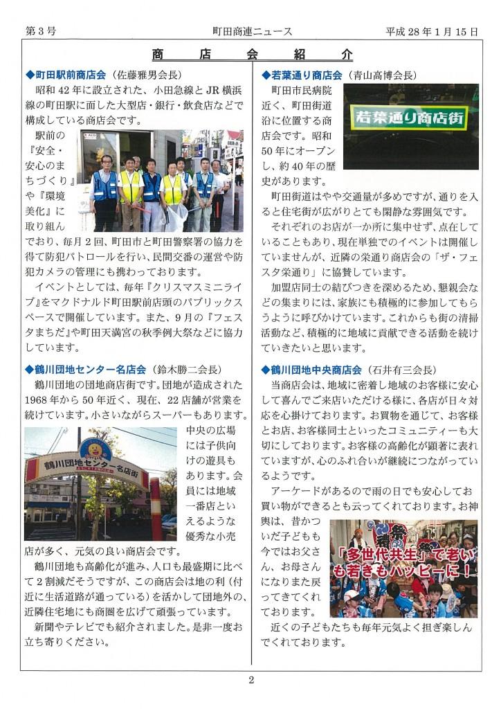 【第3号】商連ニュース_ページ_2