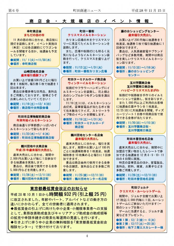 【6号】町田商連ニュース_最終版_ページ_4