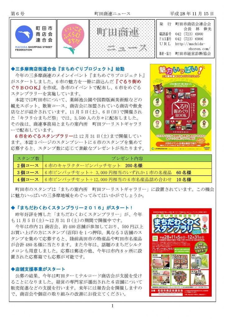 【6号】町田商連ニュース_最終版_ページ_1