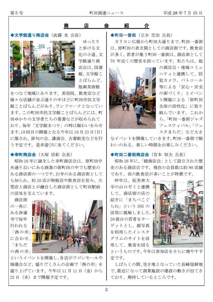 町田商連ニュース 第5号 最終版_ページ_2