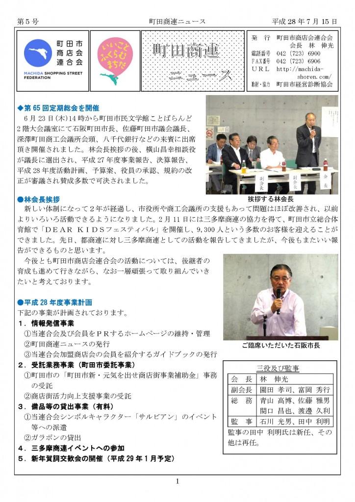 町田商連ニュース 第5号 最終版_ページ_1