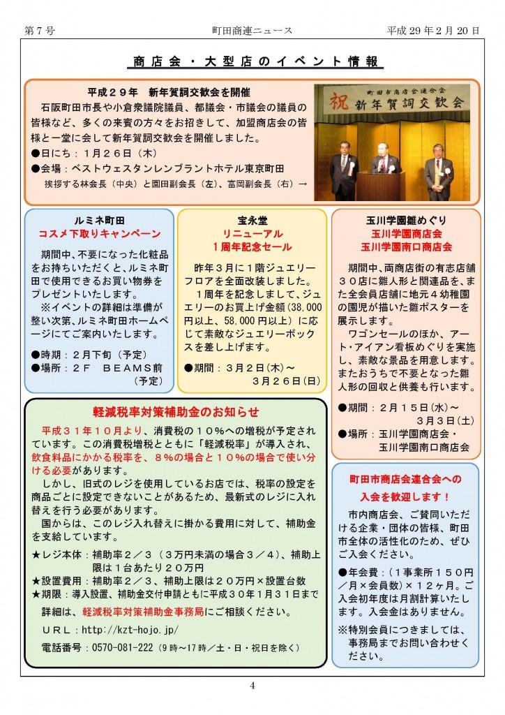 「町田商連ニュース」第7号 最終版_ページ_4