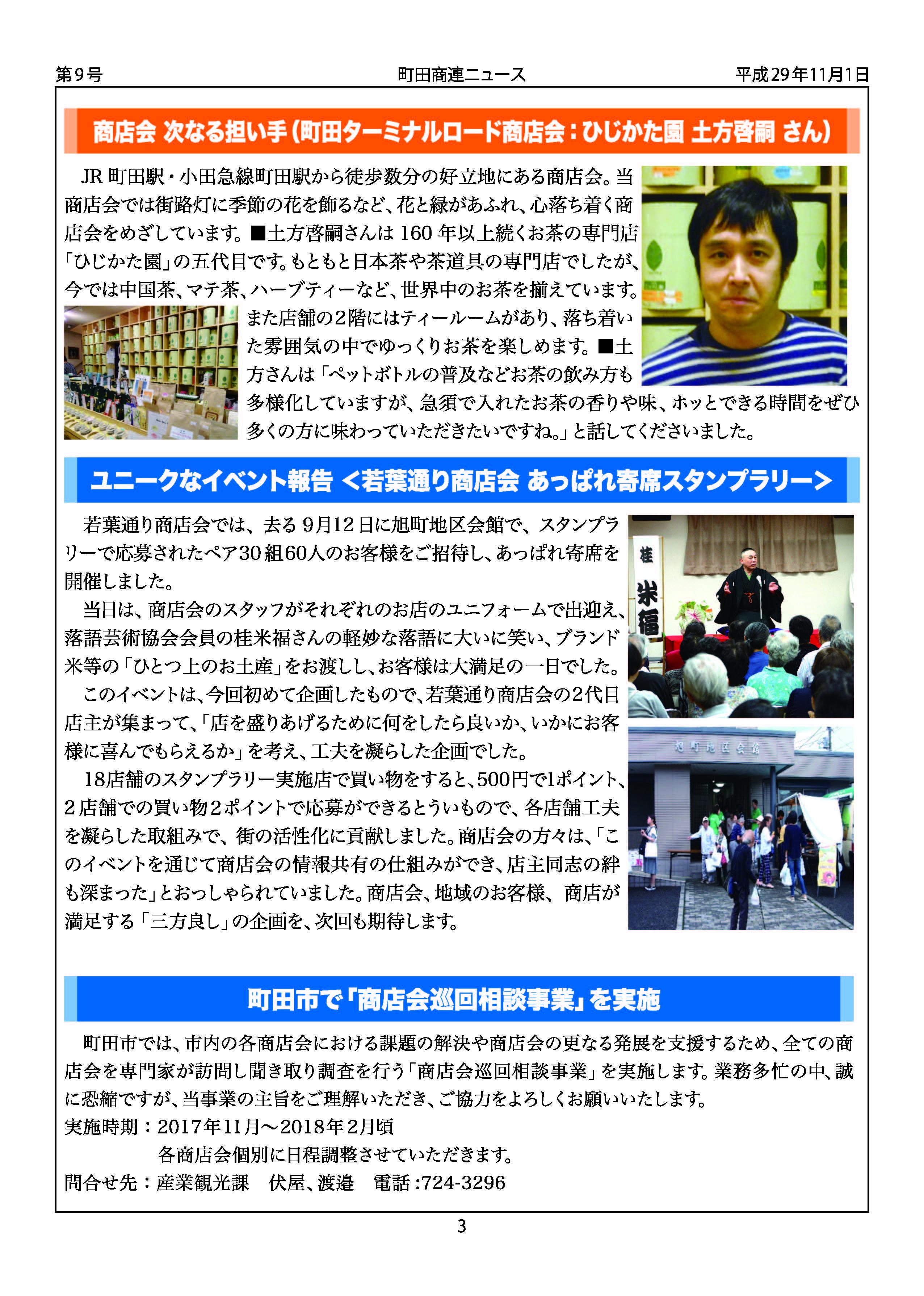 商連ニュース_9号_校了_ページ_3