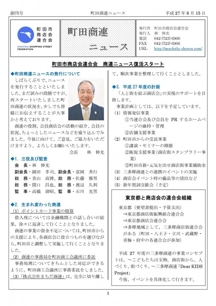 Microsoft Word - 町田商連ニュース_H270819_ページ_1