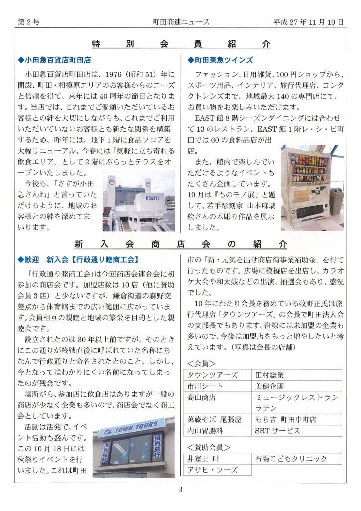 町田商連ニュース(第2号)PDFデータ_ページ_3_画像_0001