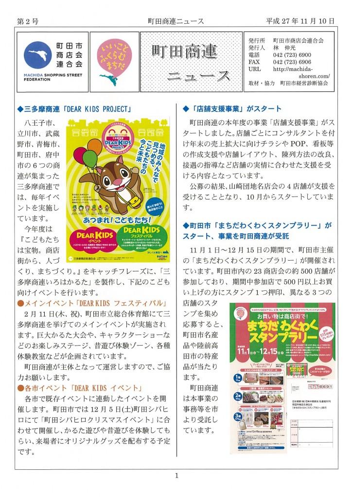 町田商連ニュース(第2号)PDFデータ_ページ_1_画像_0001