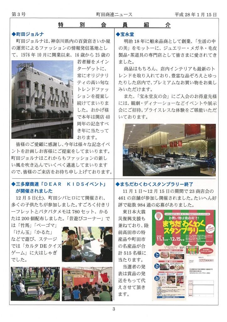 【第3号】商連ニュース_ページ_3