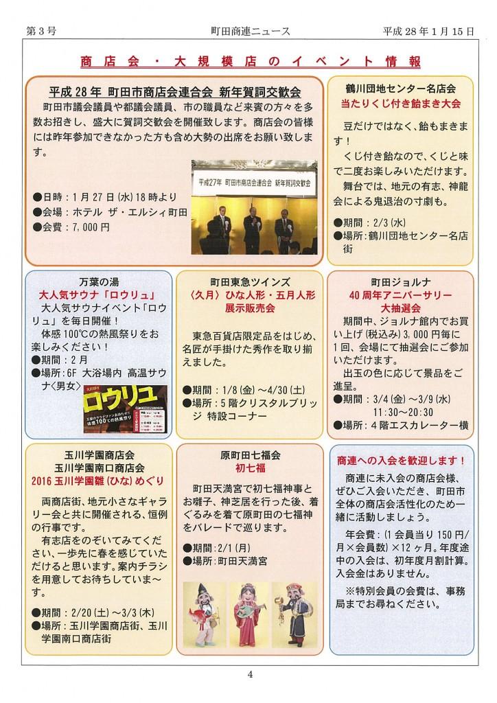 【第3号】商連ニュース_ページ_4