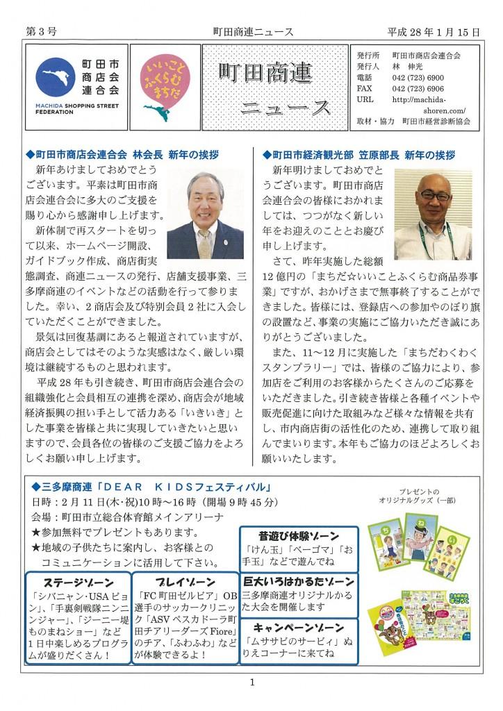 【第3号】商連ニュース_ページ_1