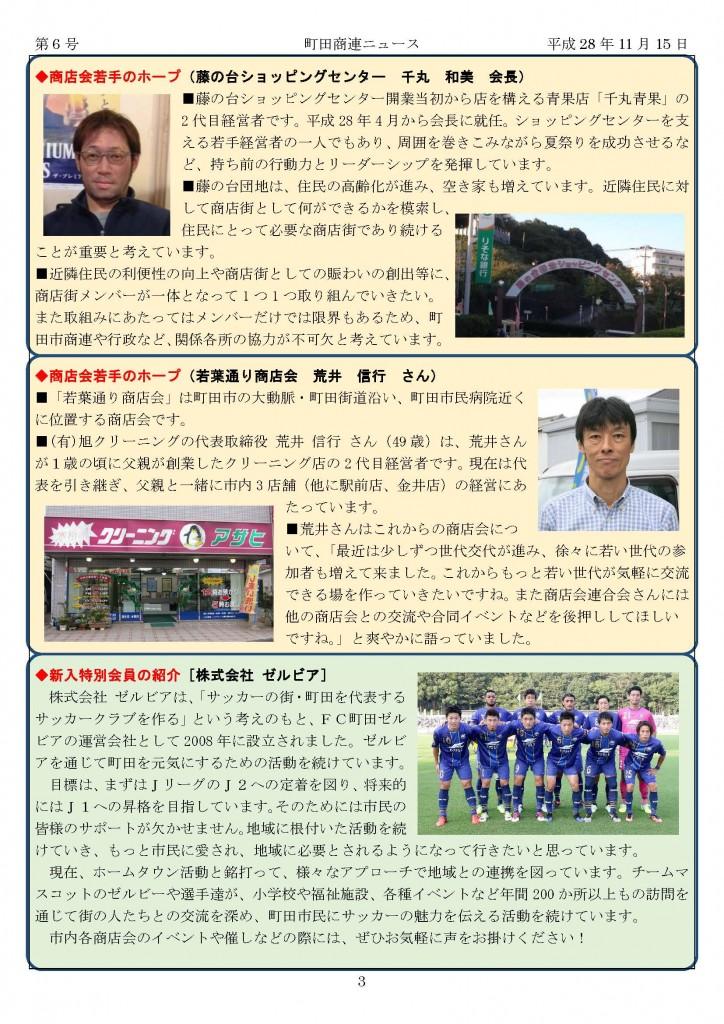 【6号】町田商連ニュース_最終版_ページ_3