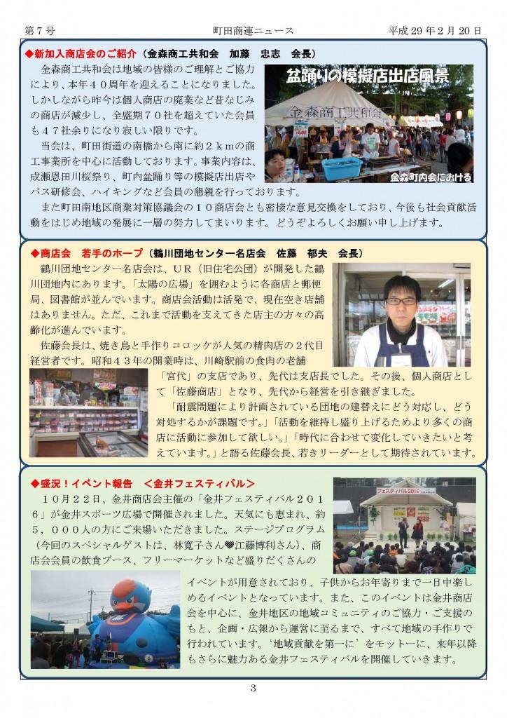 「町田商連ニュース」第7号 最終版_ページ_3