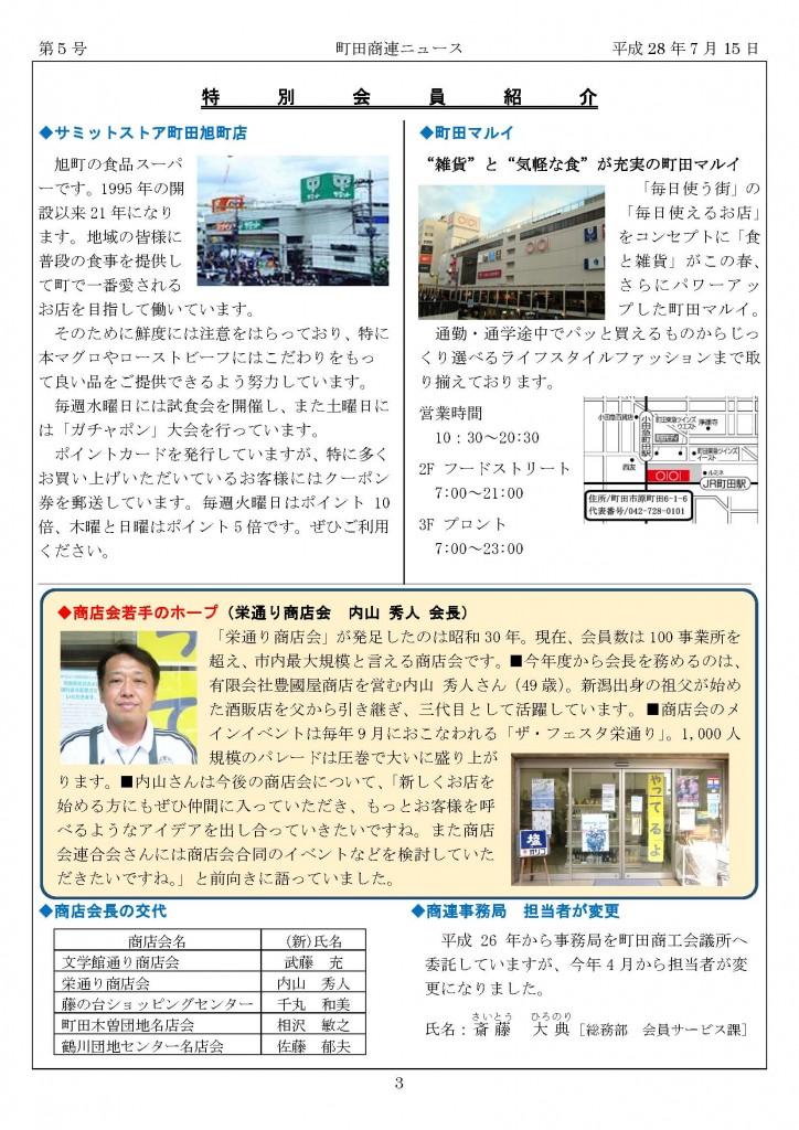 町田商連ニュース 第5号 最終版_ページ_3