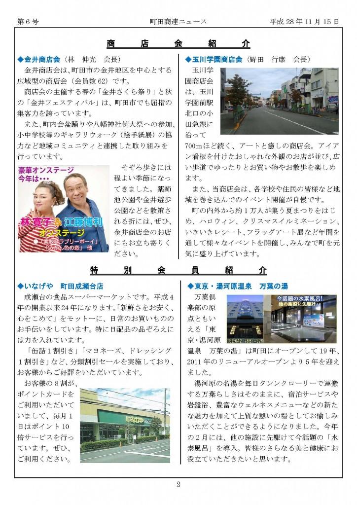 【6号】町田商連ニュース_最終版_ページ_2