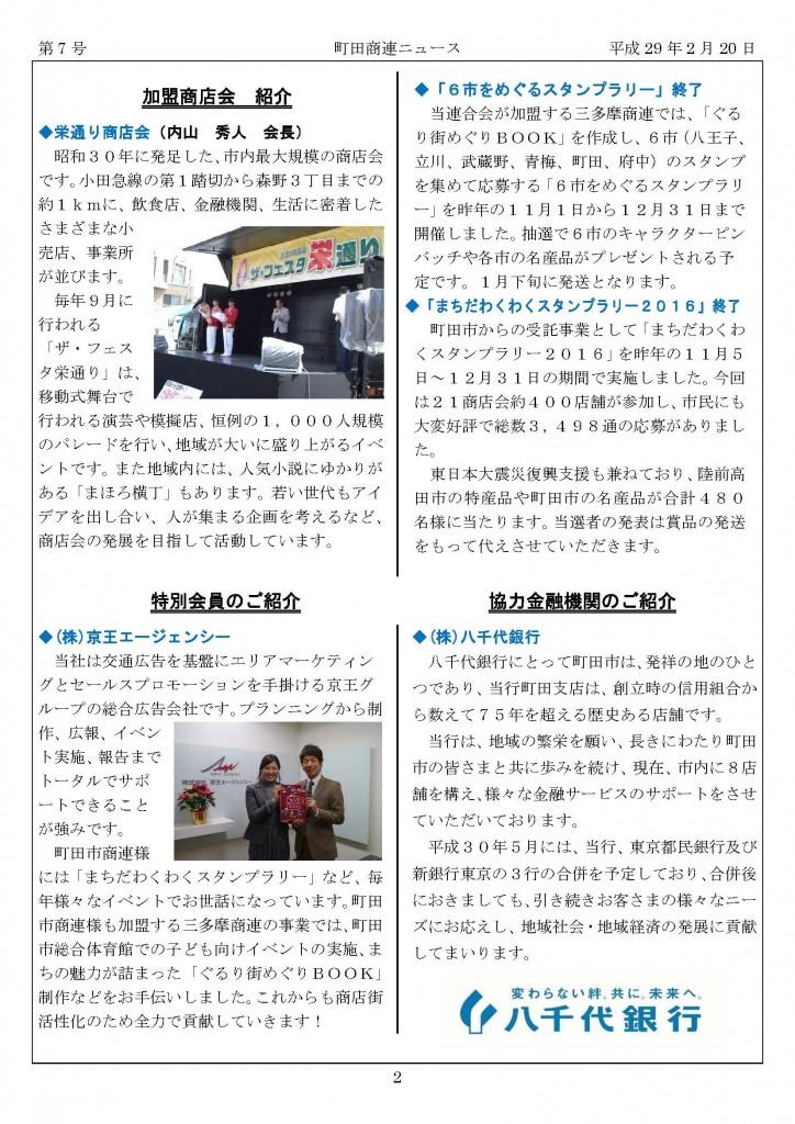 「町田商連ニュース」第7号 最終版_ページ_2