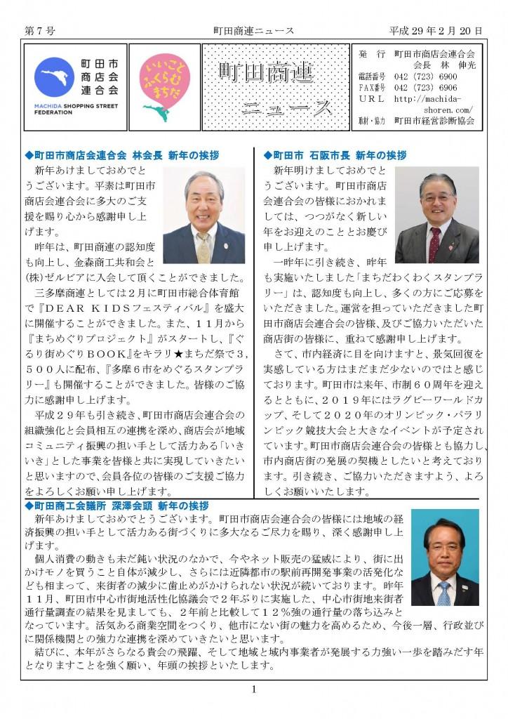 「町田商連ニュース」第7号 最終版_ページ_1