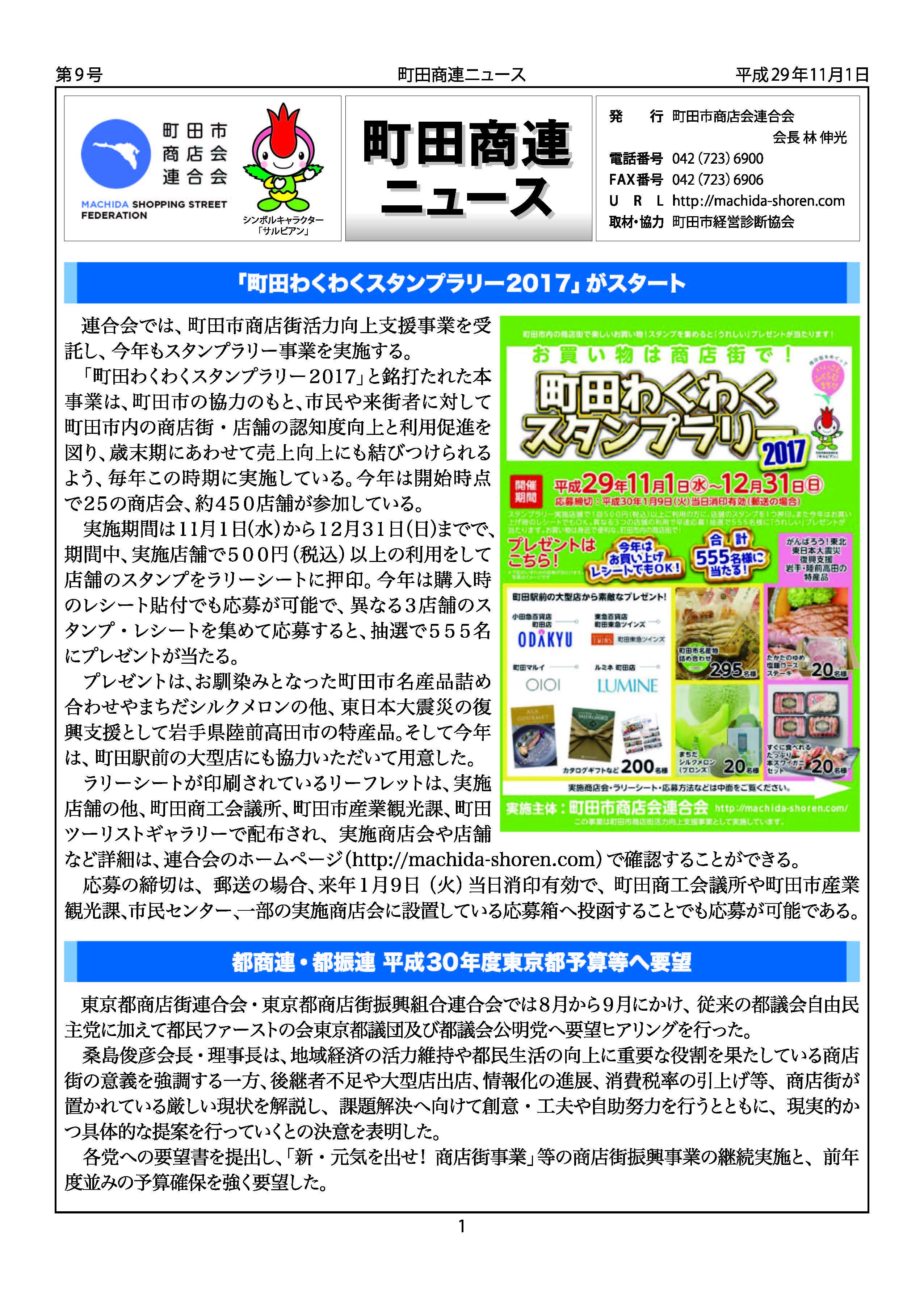 商連ニュース_9号_校了_ページ_1