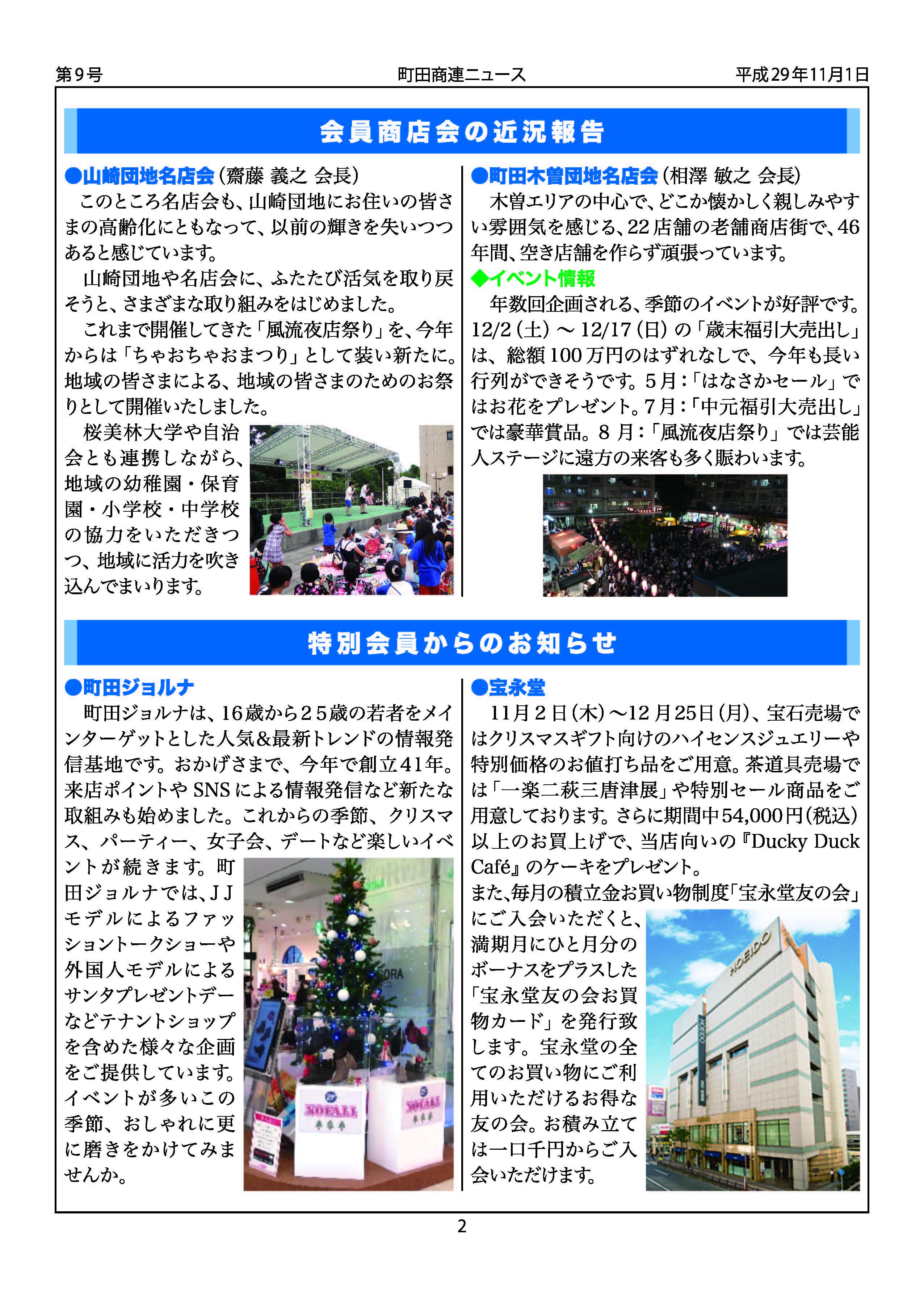 商連ニュース_9号_校了_ページ_2