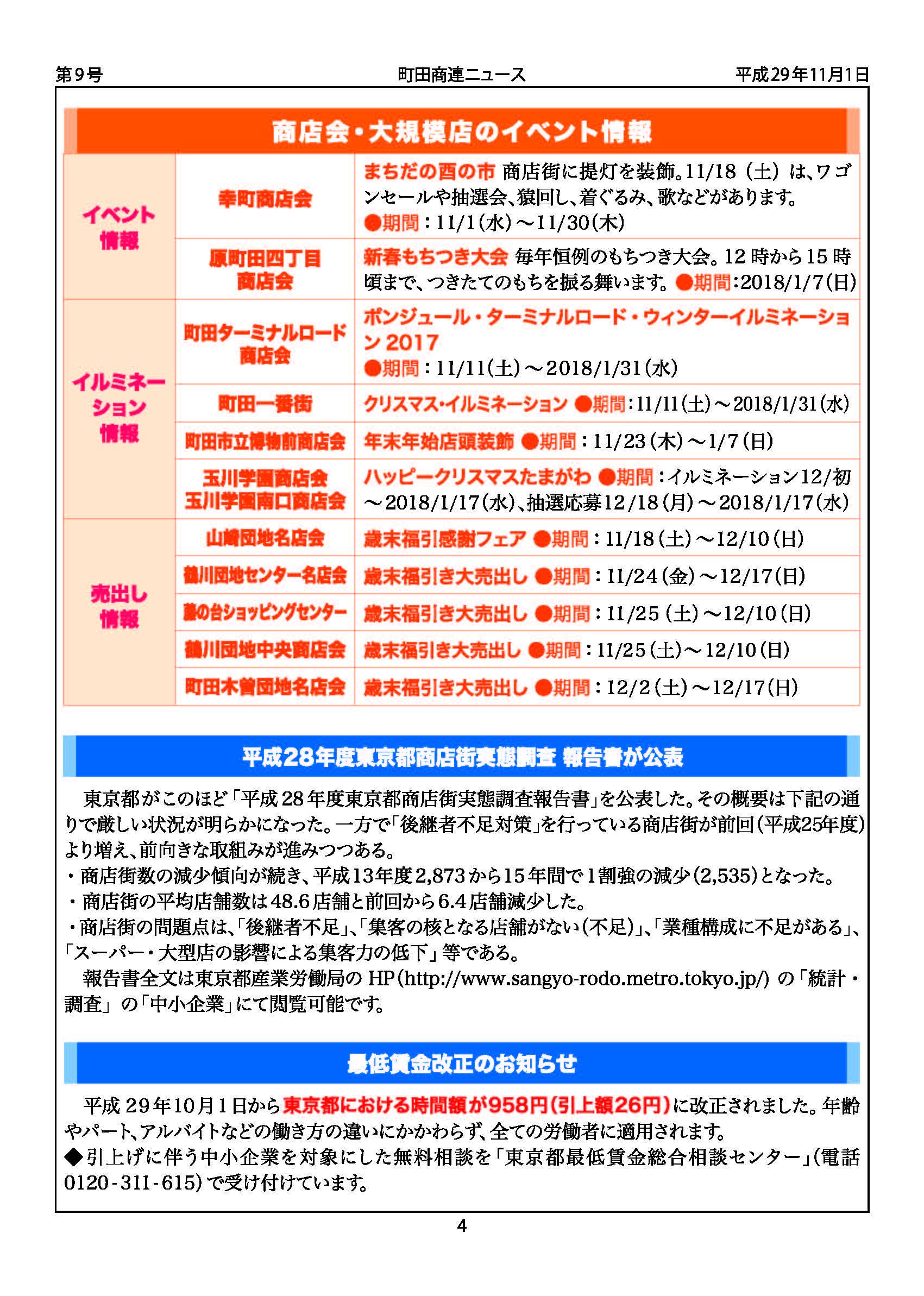 商連ニュース_9号_校了_ページ_4